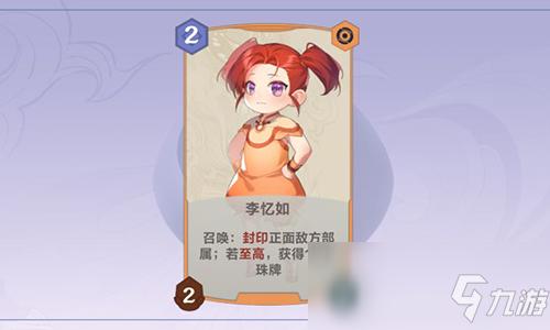 《仙剑奇侠传九野》李忆如卡牌介绍