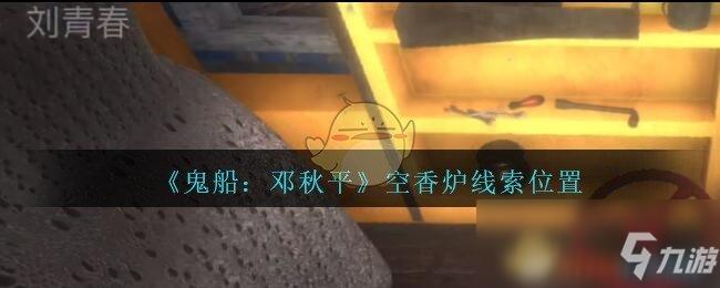 《鬼船:邓秋平》四级线索——空香炉