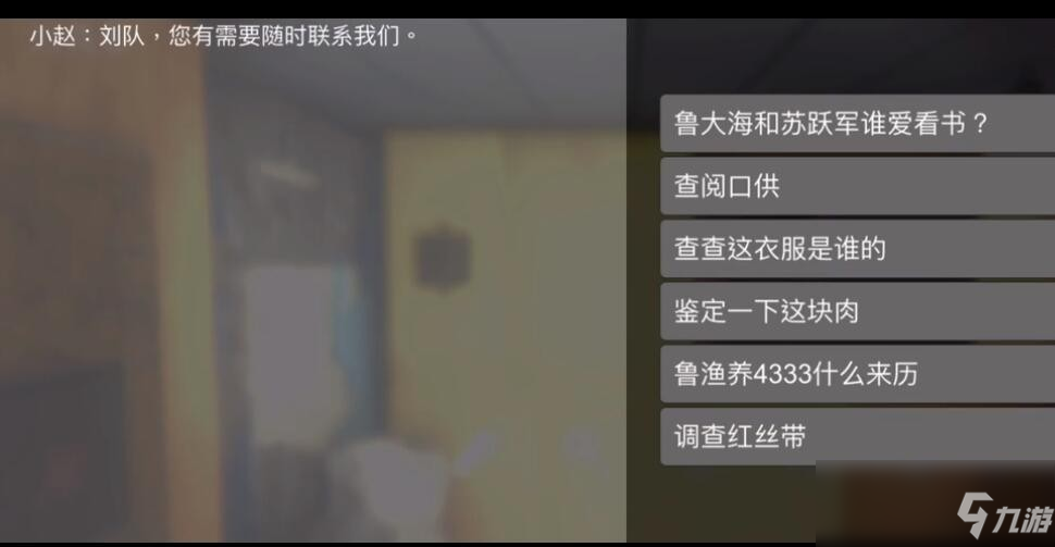 《鬼船:邓秋平》五级线索——口供1/2