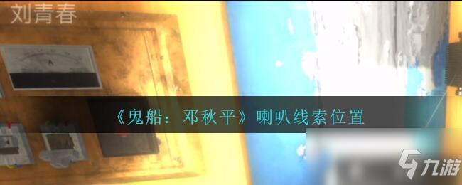 《鬼船:邓秋平》四级线索——喇叭