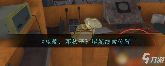 《鬼船:邓秋平》四级线索——尾舵
