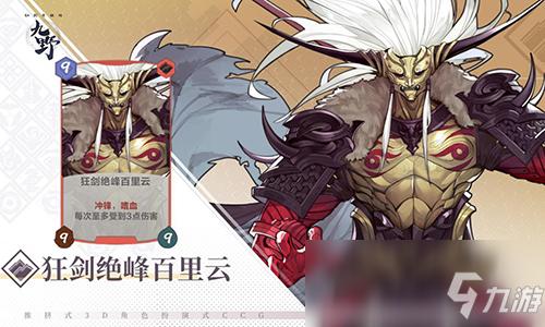 《仙剑奇侠传九野》狂剑绝峰百里云卡牌介绍