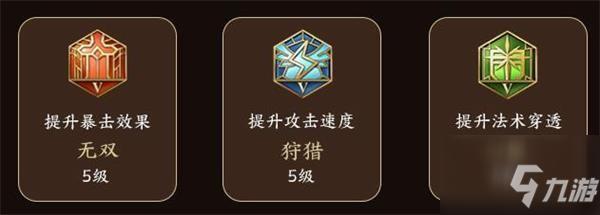 王者荣耀艾琳出装铭文推荐 2021王者荣耀新英雄艾琳出装铭文攻略