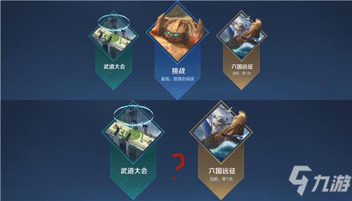 王者荣耀S23赛季挑战模式怎么不见了 S23赛季挑战模式入口