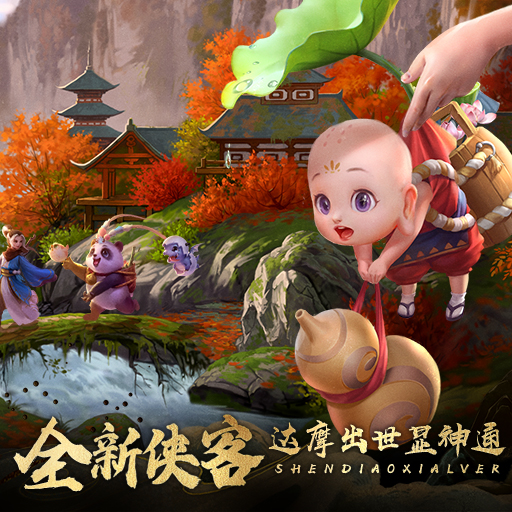 《神雕侠侣2》4月9日上线乾坤百变邀你共赏