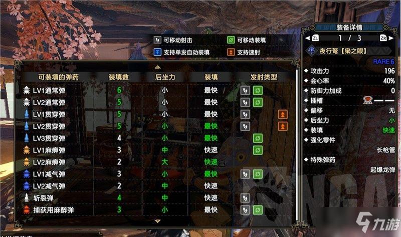 怪物猎人崛起轻弩配装和推荐:轻弩配装攻略大全