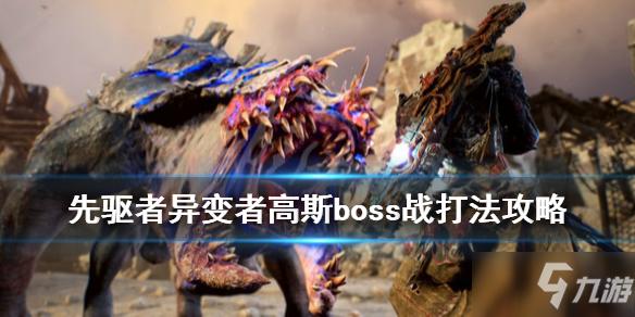 《先驱者》异变者高斯boss战打法攻略 异变者高斯怎么打?