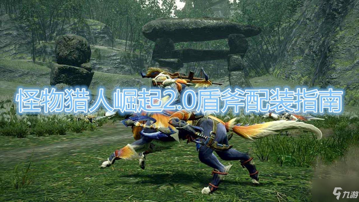 《怪物猎人崛起》2.0盾斧配装教程
