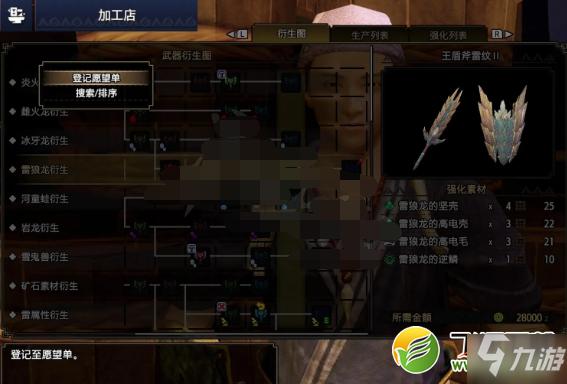 《怪物猎人:崛起》愿望单使用方法攻略