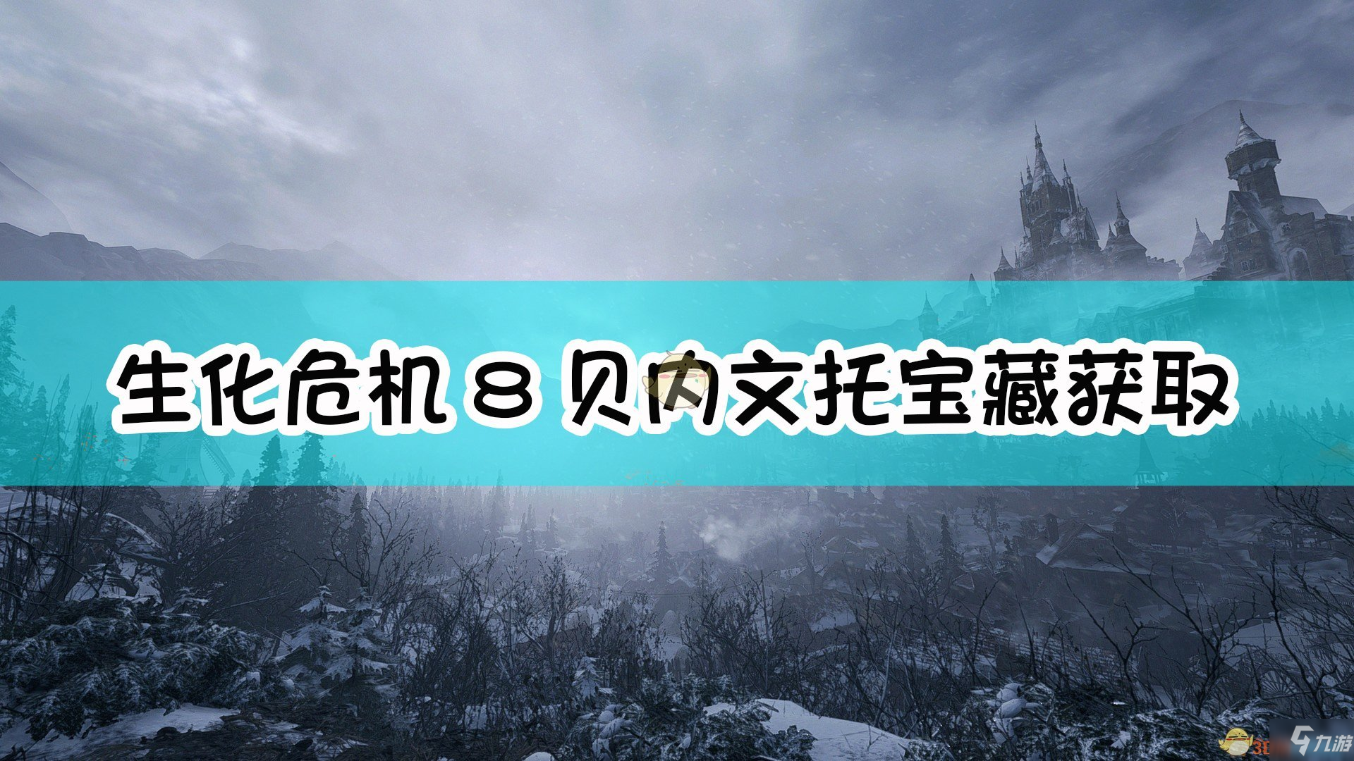 生化危机8:村庄贝内文托宝藏获取方法介绍