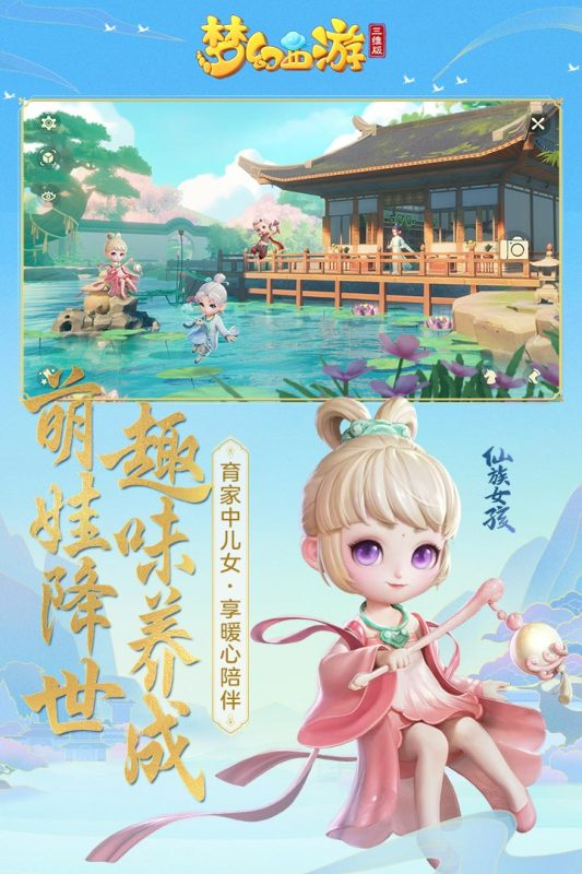 梦幻西游三维版游戏截图3