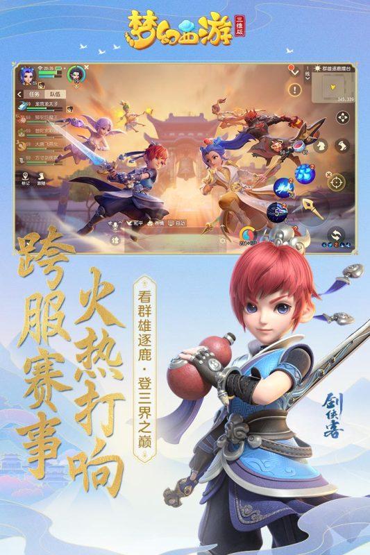 梦幻西游三维版游戏截图2