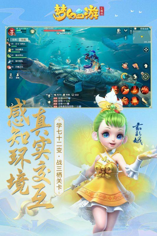 梦幻西游三维版游戏截图1