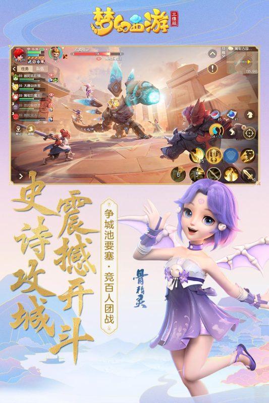 梦幻西游三维版游戏截图0