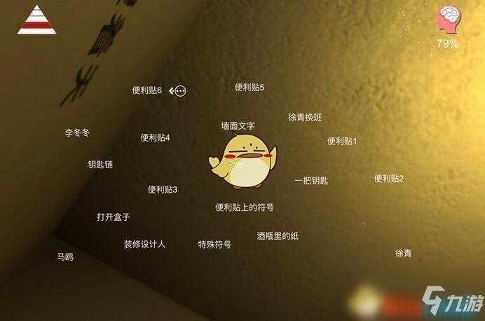 《孙美琪疑案:明天酒吧》四级线索——钥匙链