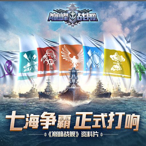 《巅峰战舰》五周年庆典今日开启