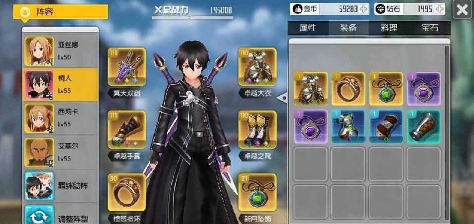 《刀剑神域黑衣剑士:王牌》电脑版组队玩法详解3