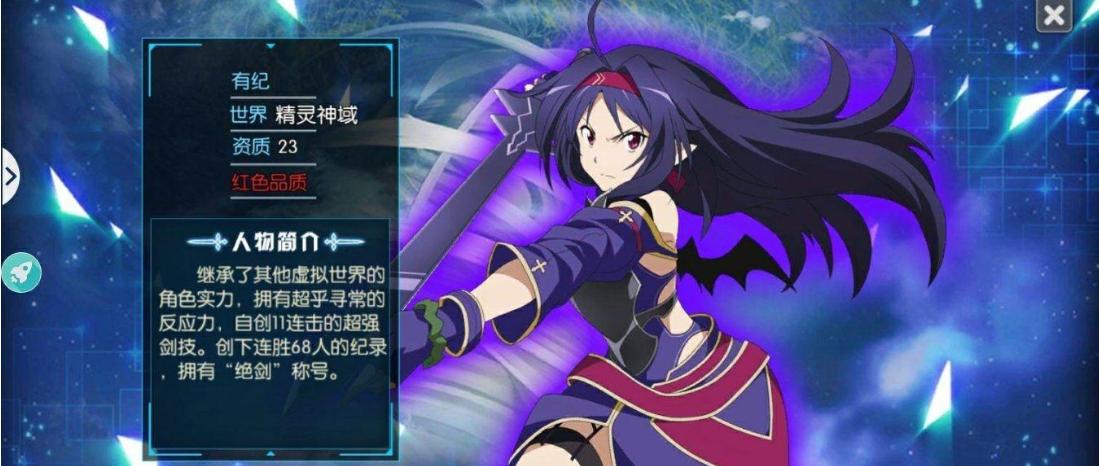 《刀剑神域黑衣剑士:王牌》电脑版组队玩法详解4