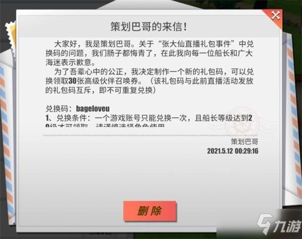 航海王热血航线30抽兑换码是什么?张大仙兑换码事件道歉奖励领取方法