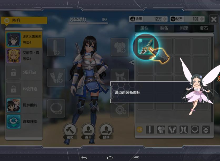 《刀剑神域黑衣剑士:王牌》电脑版双手斧怎么连招2