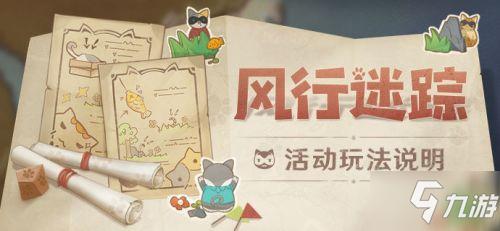 原神1.5最新风行迷踪怎么玩 风行迷踪玩法攻略