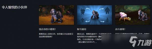 《魔兽世界》慈善宠物项目初步目标达成 可免费领取宠物小猴蕉蕉