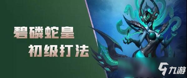 《斗罗大陆》碧磷蛇皇副位置阵容魂环搭配分享