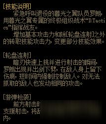 《DNF》苍幕·暗刃人物技能介绍