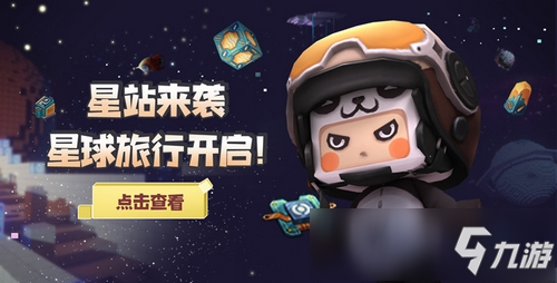 <a id='link_pop' class='keyword-tag' href='https://www.9game.cn/minishijie/'>迷你世界</a>星站来袭!星球旅行开启!
