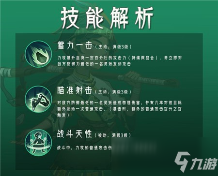 《山海有灵妖》力牧玩法介绍