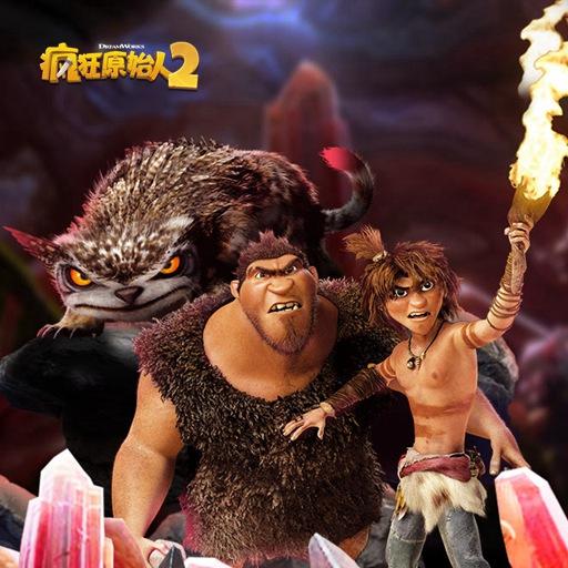 齐心合力《疯狂原始人2》部落首领玩法解析