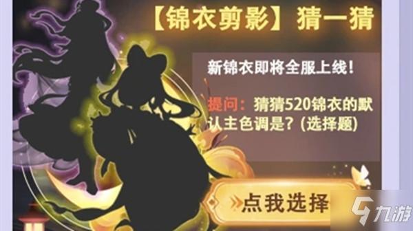 梦幻西游520锦衣2021最新消息 520限量锦衣爆料分享