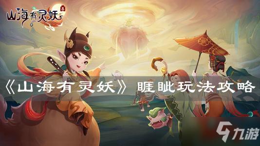 《山海有灵妖》睚眦玩法攻略