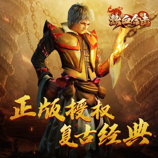 《热血合击》全能近战之王——战士
