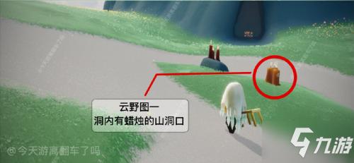 光遇5.18每日任务:蓝色光芒/霞谷回忆先祖/季节蜡烛大蜡烛位置