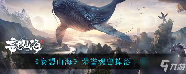 《妄想山海》荣誉魂兽掉落详细