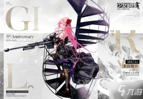 《少女前线》M82A1时装来自闇冥展示