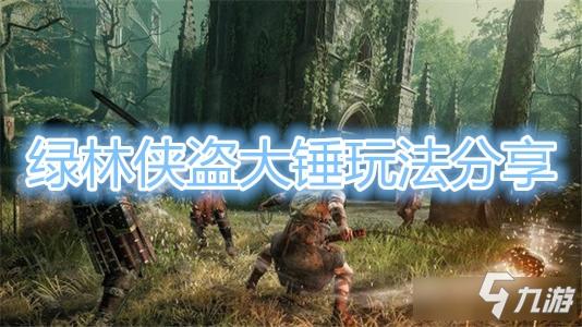 《绿林侠盗亡命之徒与传奇》大锤玩法详解