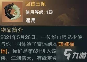 《一梦江湖》回首玉佩功能介绍