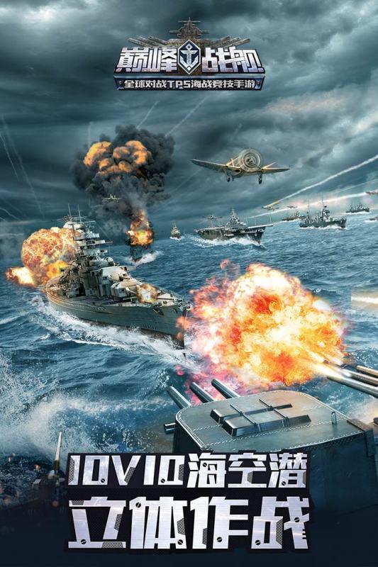 巅峰战舰游戏截图4