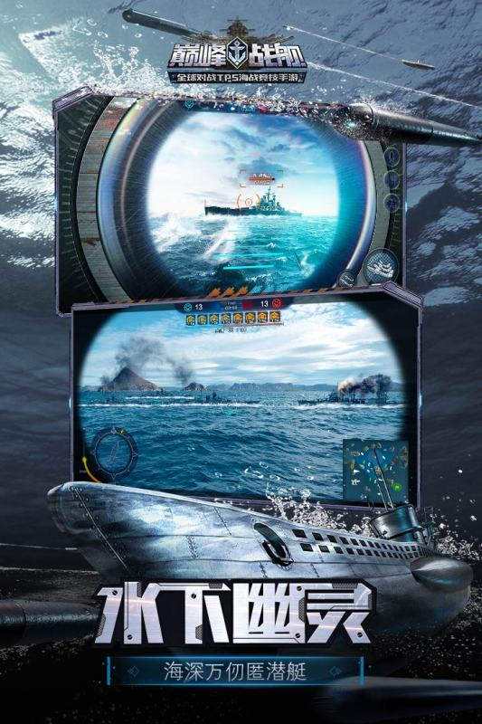 巅峰战舰游戏截图2