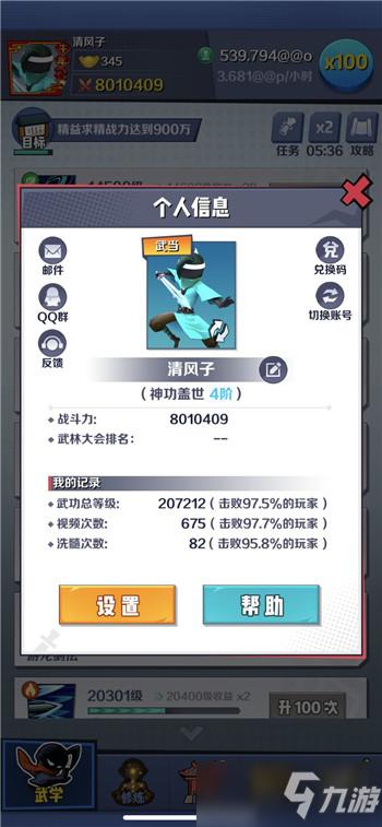 《小江湖》装备怎么精炼 装备精炼攻略
