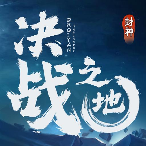决战之地(九游)电脑版