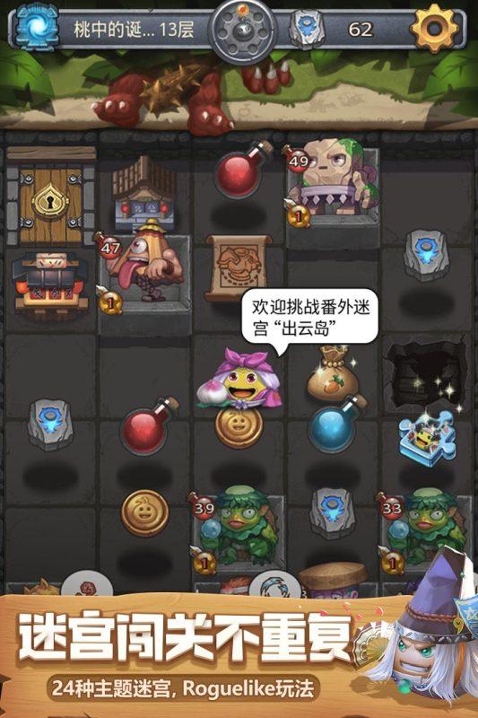 不思议迷宫游戏截图4