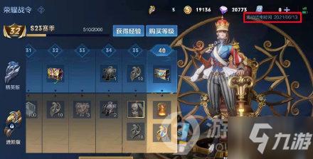 王者荣耀s24赛季什么时候开始
