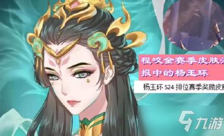 《王者荣耀》s24赛季新英雄段位继承介绍