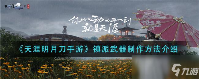 《天涯明月刀手游》镇派武器制作方法介绍