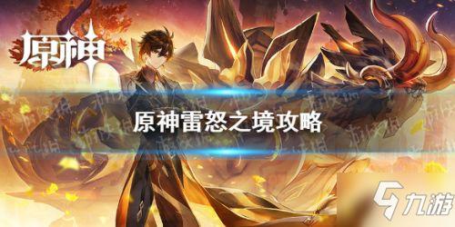<a id='link_pop' class='keyword-tag' href='https://www.9game.cn/yuanshen/'>原神</a>1.5雷怒之境怎么打 雷怒之境玩法攻略