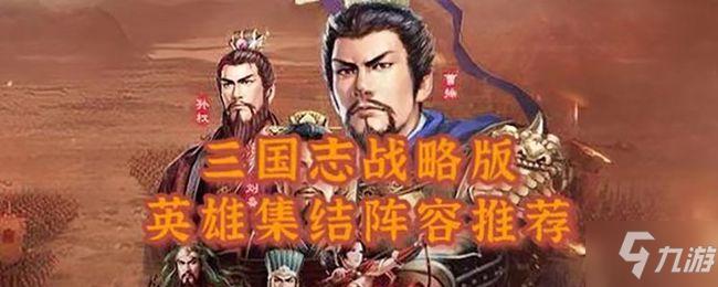 三国志战略版2021五一英雄集结全五关通关攻略,1-5关通关阵容搭配推荐