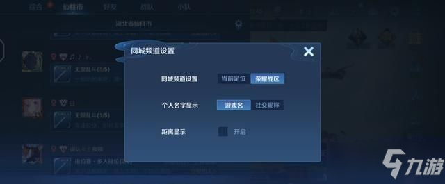 <a id='link_pop' class='keyword-tag' href='https://www.9game.cn/wzry/'>王者荣耀</a>同城频道怎么发言?同城频道怎么发语音